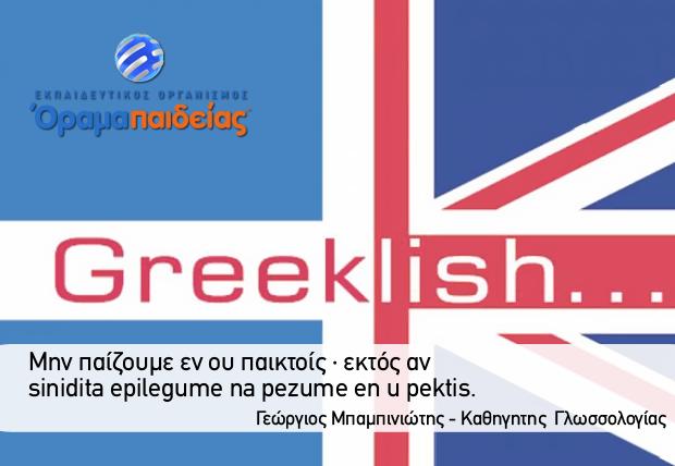 Τα Greeklish και οι επιπτώσεις τους