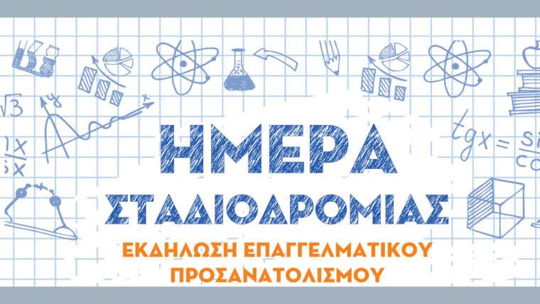 ΗΜΕΡΑ ΣΤΑΔΙΟΔΡΟΜΙΑΣ 2017