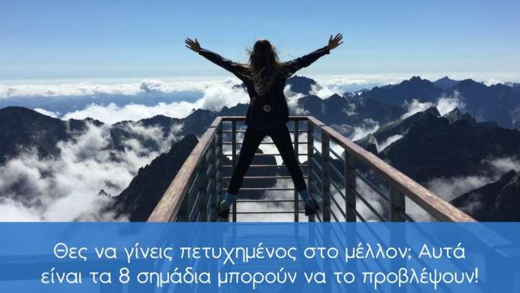 Θες να γίνεις πετυχημένος στο μέλλον; Αυτά είναι τα 8 σημάδια μπορούν να το προβλέψουν