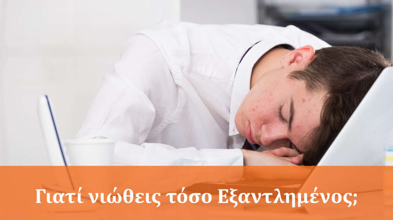 Γιατί νιώθεις τόσο Εξαντλημένος;