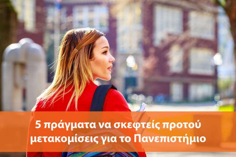5 πράγματα να σκεφτείς προτού μετακομίσεις για το Πανεπιστήμιο