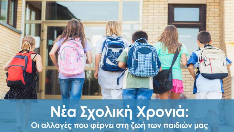 Νέα Σχολική Χρονιά