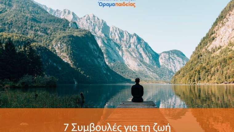 7 Συμβουλές για τη ζωή (και καλό είναι να τις ξέρεις από τώρα)!