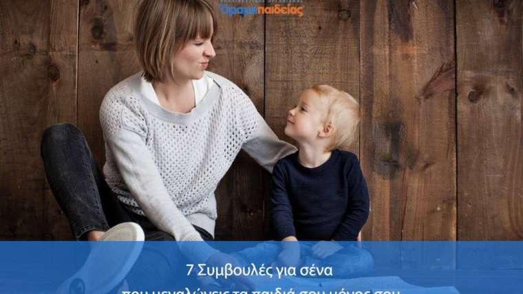 7 Συμβουλές για σένα που μεγαλώνεις τα Παιδιά σου μόνος σου