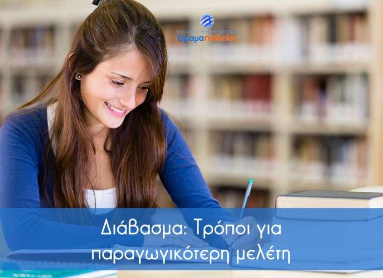 Διάβασμα: Τρόποι για παραγωγικότερη μελέτη