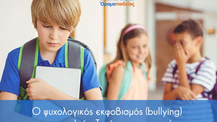 Ο ψυχολογικός εκφοβισμός (bullying) στο σχολείο: Τι είναι πραγματικά.